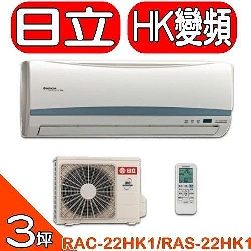 《結帳打95折》《全省含標準安裝》日立【RAC-22HK1/RAS-22HK1】《變頻》+《冷暖》分離式冷氣 優質家