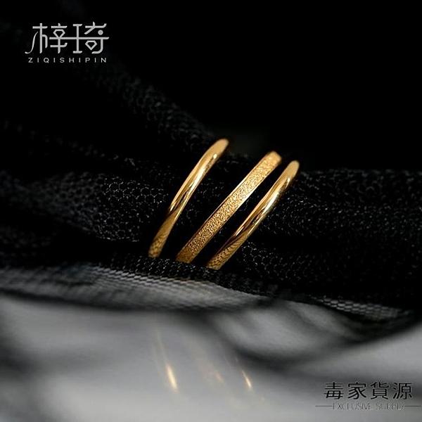 3件裝 食指戒指女鈦鋼18K金素圈冷淡風時尚個性潮【毒家貨源】