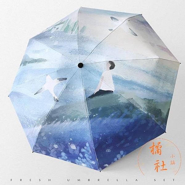 雨傘女防紫外線超輕遮陽傘兩用太陽傘防曬【橘社小鎮】