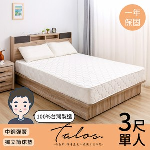 【本木】塔羅斯 親膚透氣二線獨立筒床墊-單人3尺如圖