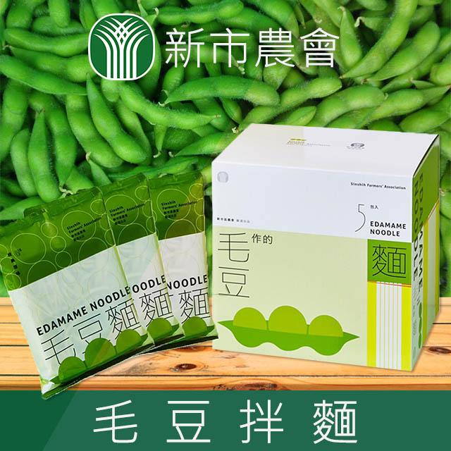 【新市農會】毛豆拌麵-137g-包-5包-盒 (6盒一組)