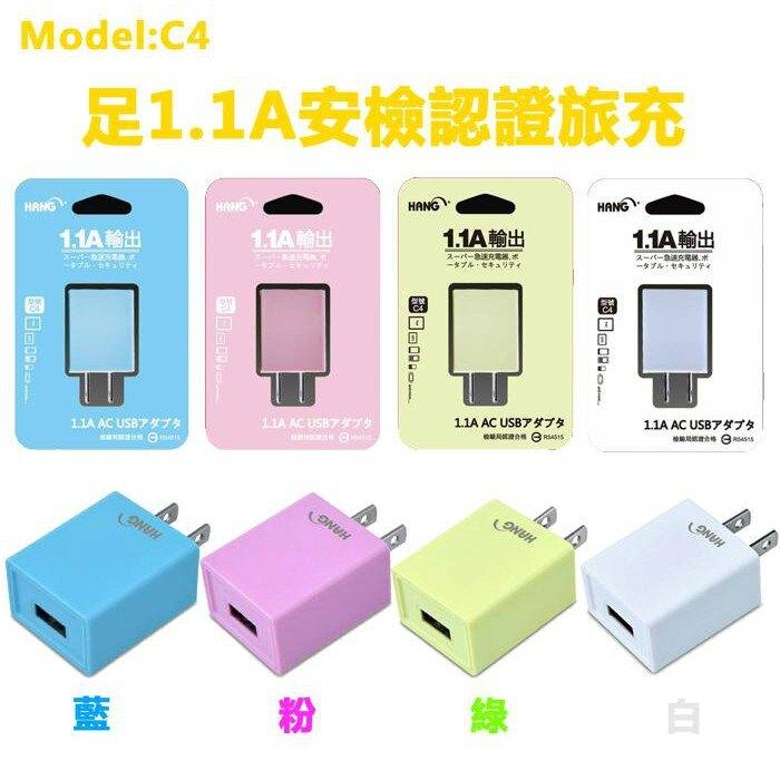 HANG C4 5V 1.1A 快速充電器 萬用旅充頭 豆腐頭 電源供應器 USB充電頭 電源轉接器 認證合格