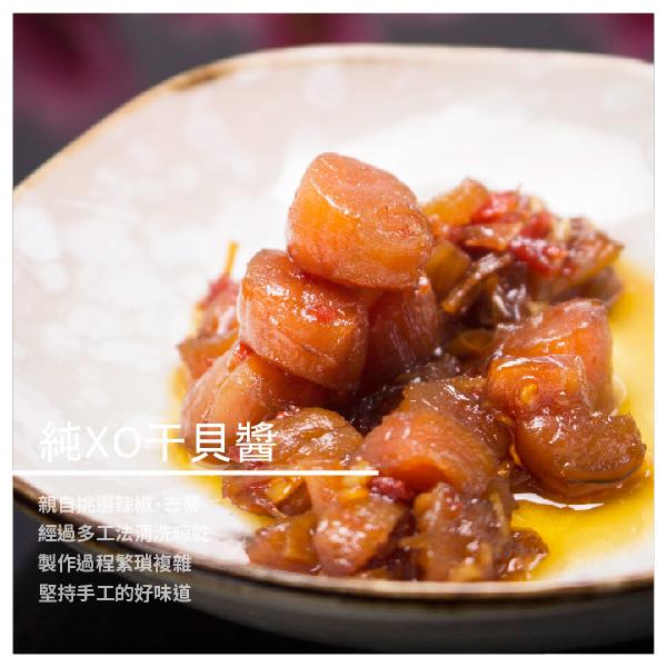 【小美辣椒油】純XO干貝醬 250ml