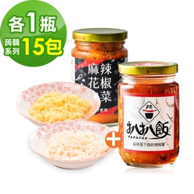 扒扒飯x樂活e棧 雙椒醬1罐+麻辣花椒泡菜1罐+低卡蒟蒻麵(涼麵/拉麵)任選15包