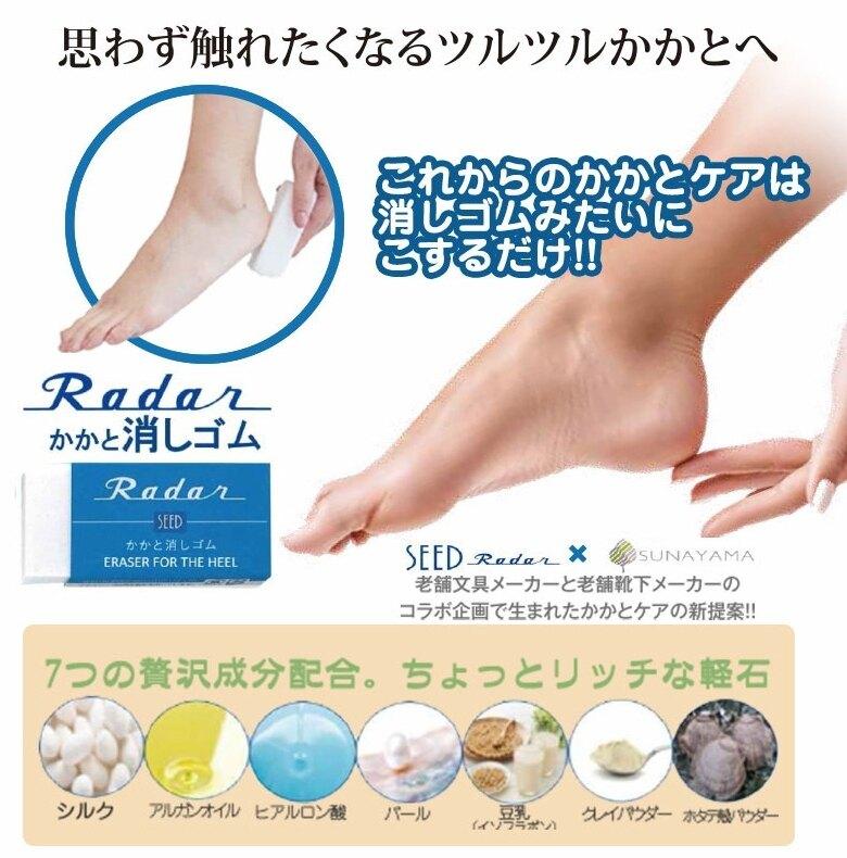 現貨-日本製 Radar 身體去角質浮石 去角質橡皮擦