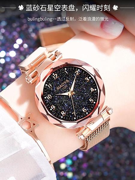 韓版簡約氣質手錶女士學生ins風星空網紅抖音同款防水2019年新款 茱莉亞