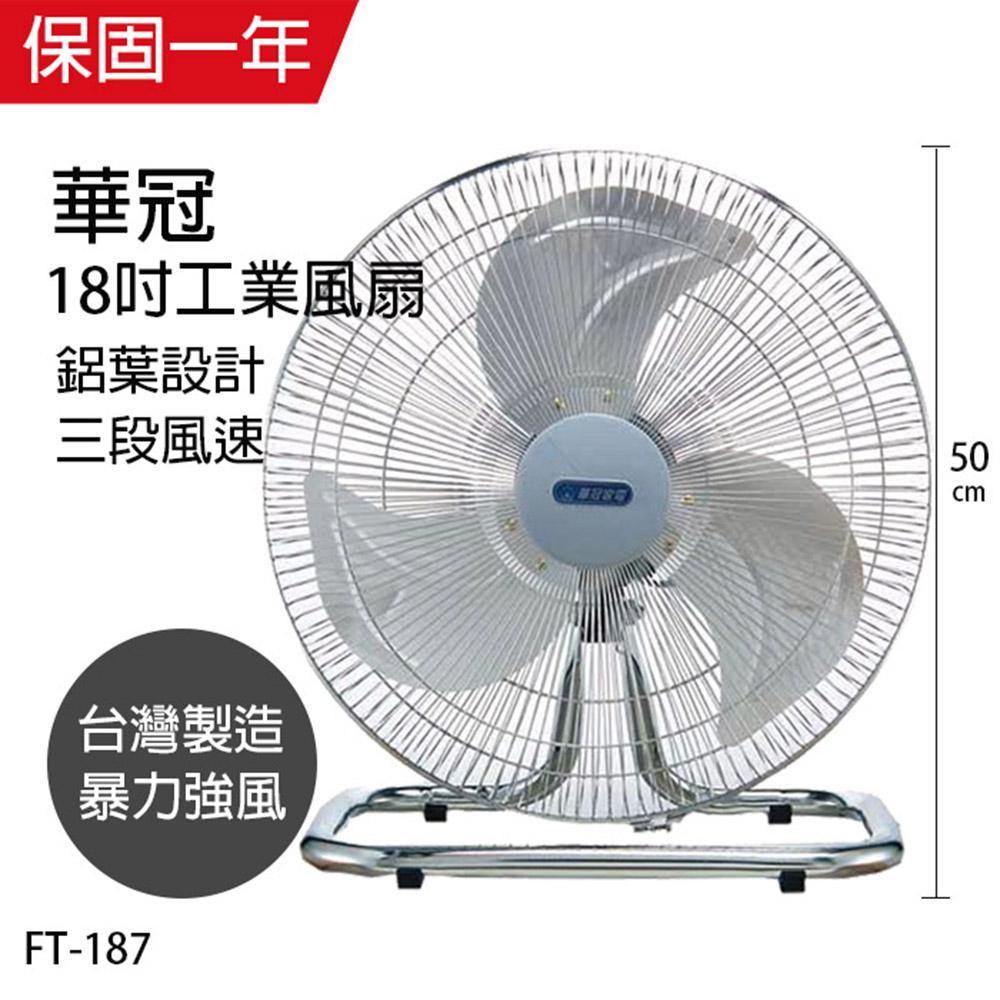 【華冠】MIT台灣製造 18吋鋁葉工業桌扇/強風電風扇 FT187