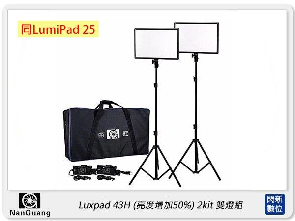 【滿3000現折300+點數10倍回饋】NANGUANG 南冠/南光 Luxpad 43H (亮度增加50%) 2kit 雙燈組 LED燈 補光燈 攝影燈(公司貨)同LumiPad 25