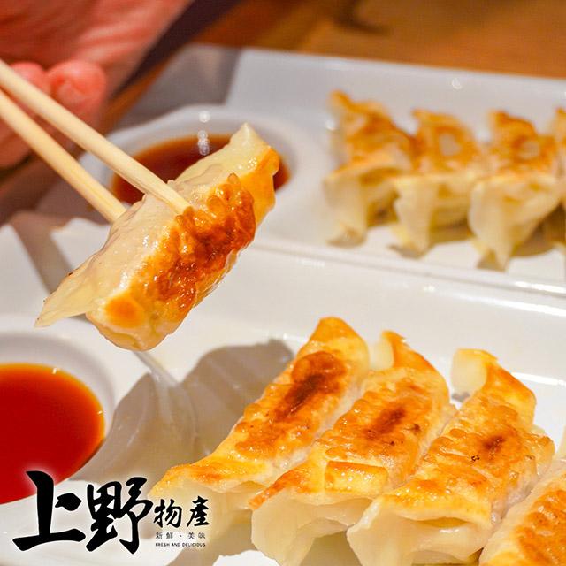 【上野物產】熟凍高麗菜鍋貼(1500g±10%/約50顆/包) x5包