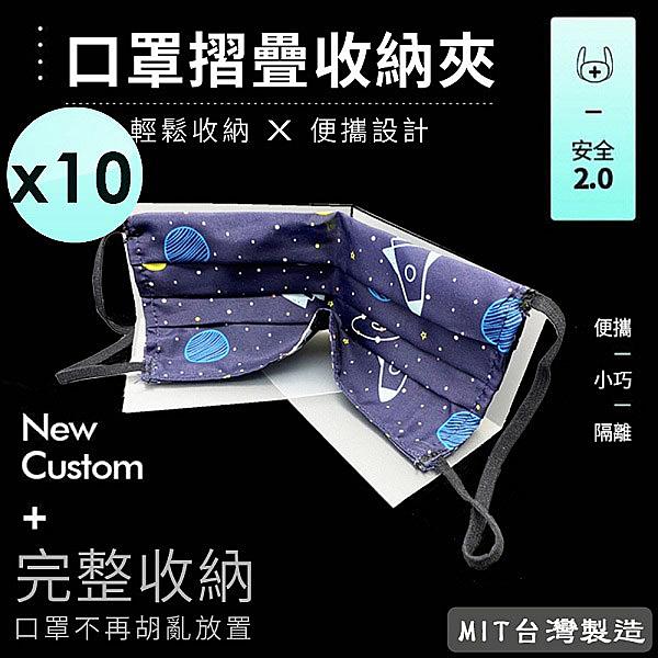 【 小魚創意行銷】台灣製隨身口罩摺疊收納夾-10片組