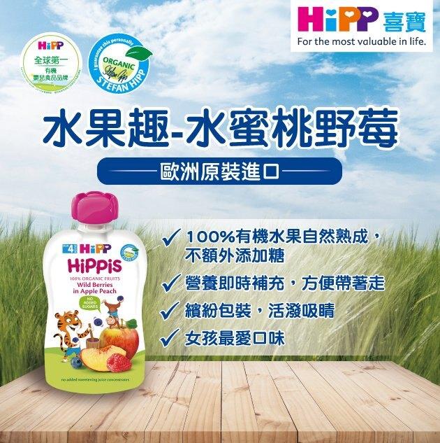 Hipp喜寶生機水果趣-蘋果草莓(AL8521-02-U) 79元 (買 6送一)