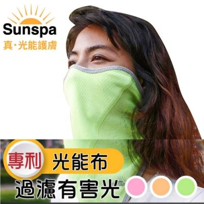 SUN SPA 光能布 濾光運動口罩