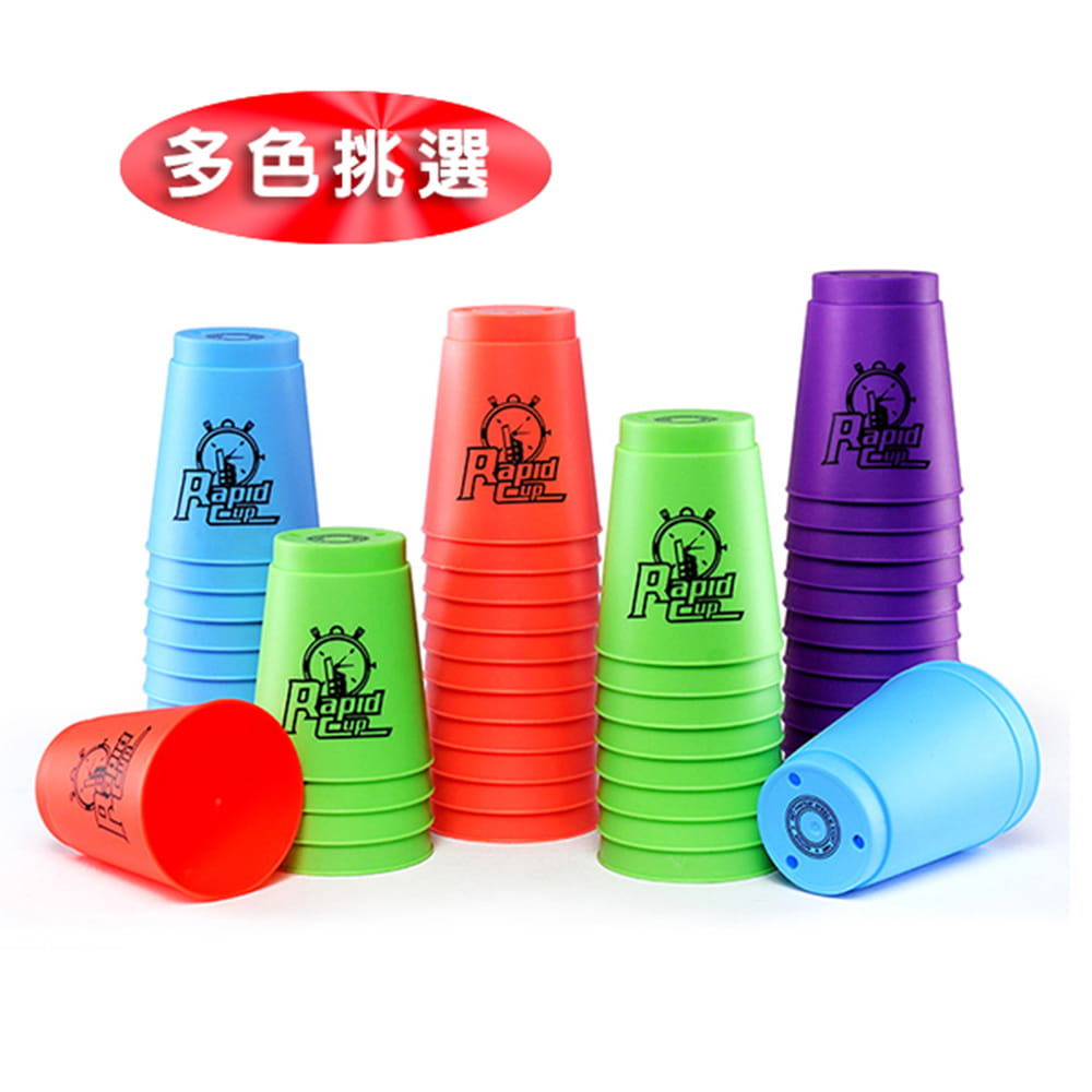 彩色快手競賽疊疊杯 / 競技速疊杯【888便利購】