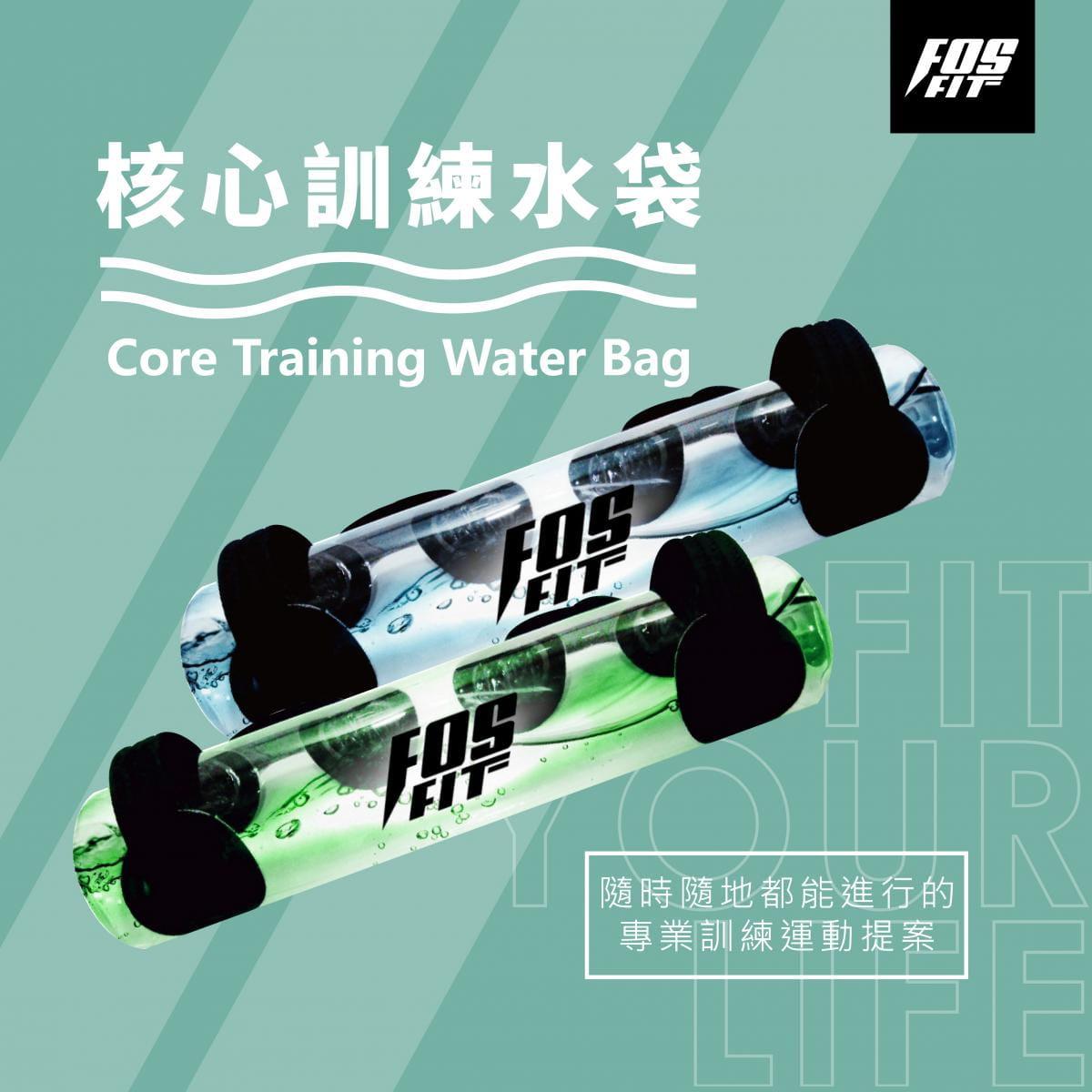 核心訓練水袋35L(可調節重量/居家鍛鍊)