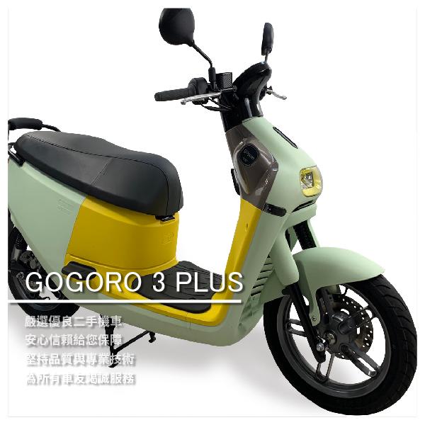 【映象車業】GOGORO 3 PLUS