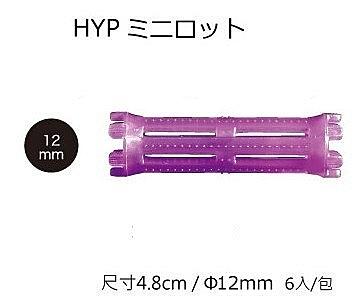 日本製/日本燙髮卷 MINI 迷你髮卷 Φ12 長 48mm /6入/燙髮專用髮卷質感優 材質輕 耐藥劑 耐用