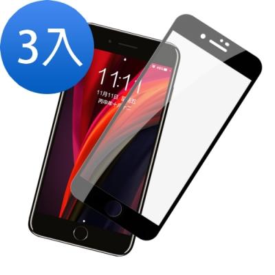 iPhone SE 2020 滿版 電鍍 9H鋼化玻璃膜 手機螢幕保護貼-超值3入組-SE(2020)電鍍-黑色*3