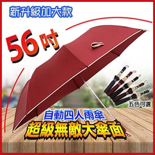 新升級加大款 56吋大傘面 自動四人雨傘【KL18003】