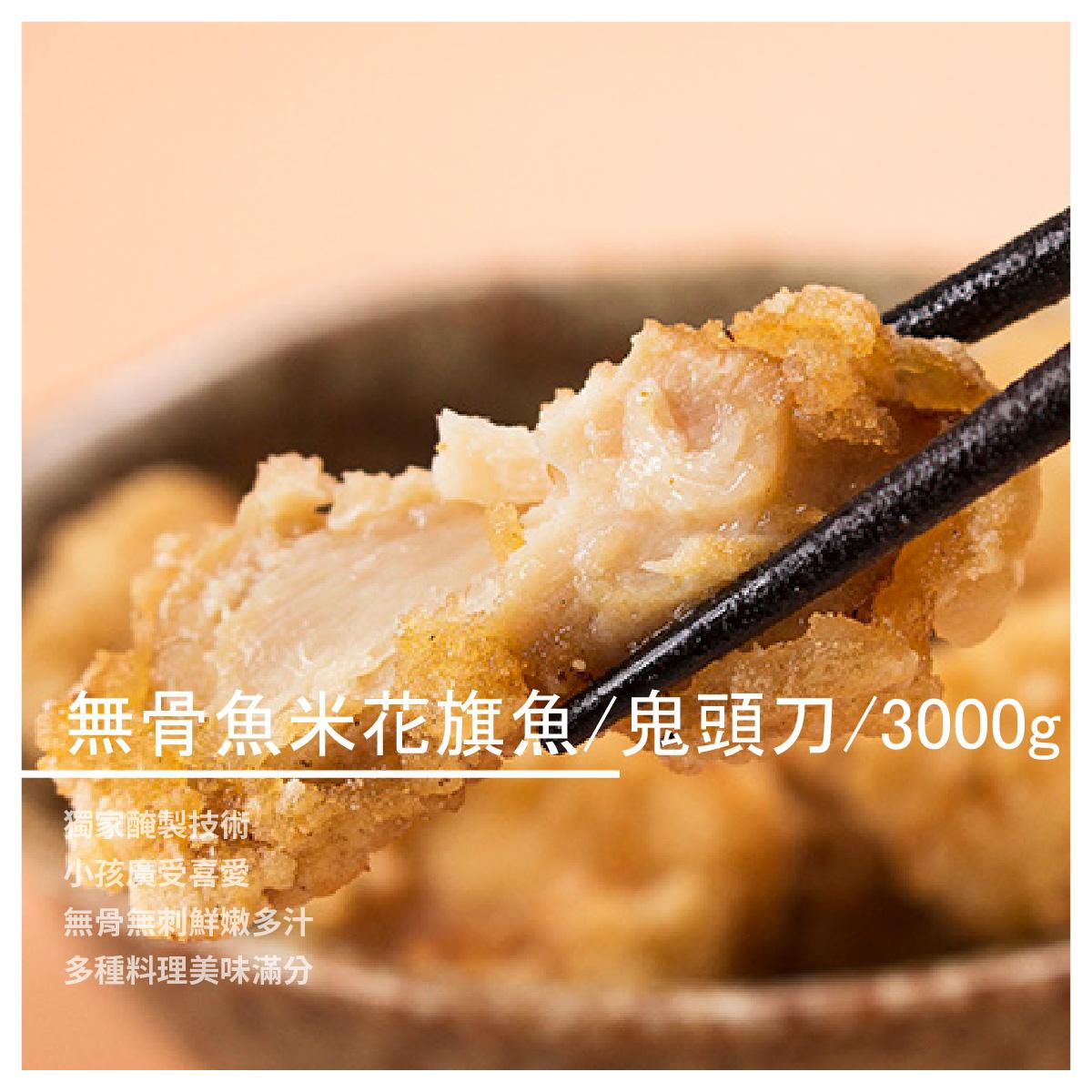 【PP Fish 魚米花】無骨魚米花(旗魚/鬼頭刀)/3000g(1000g3包)/兩款口味