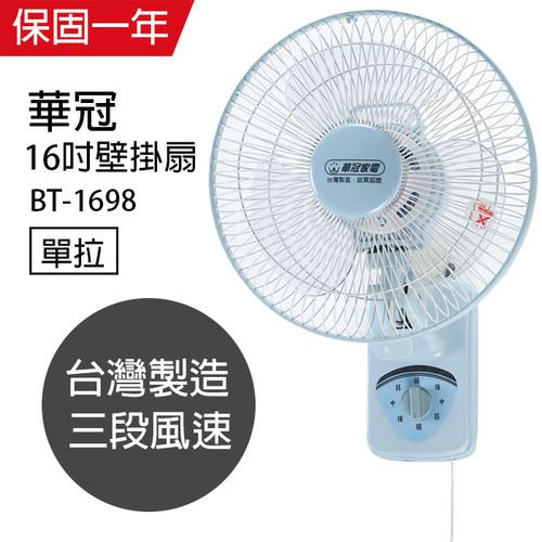 【華冠】MIT台灣製造16吋單拉壁扇/電風扇BT1698