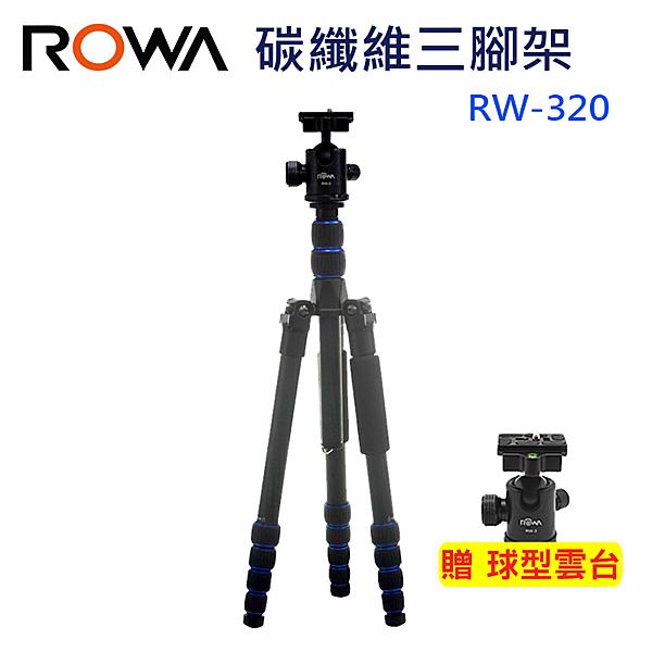 ROWA 樂華 RW-320 碳纖維三腳架 贈 球型雲台 可做單腳架 360度全景拍攝 可反折