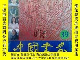 二手書博民逛書店罕見中國書畫(39)慶祝第四次世界婦女大會召開(當代女畫家作品專