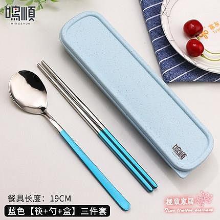 便攜式餐具 筷子勺子套裝學生便攜式餐具三件套不銹鋼叉子外帶可愛收納盒【快速出貨】