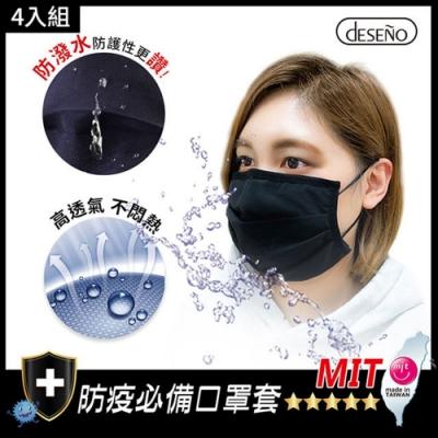 Deseno│MIT台灣製 高質感防潑水口罩套 -時尚黑(4入組)