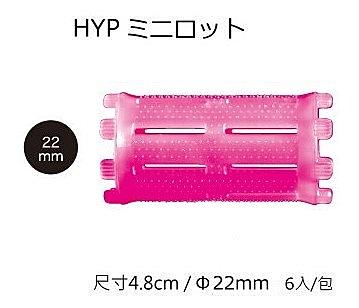 日本製/日本燙髮卷 MINI 迷你髮卷 Φ22 長 48mm /6入/燙髮專用髮卷質感優 材質輕 耐藥劑 耐用