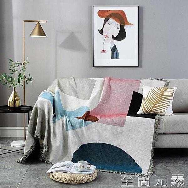 北歐沙發蓋布網紅ins風多功能細線毯沙發套罩墊巾懶人全包萬能套WD 至簡元素