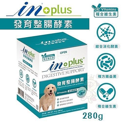 『寵喵樂旗艦店』IN-PLUS 發育整腸酵素280g.維護腸胃健康.犬用營養品