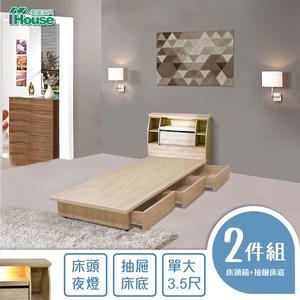 IHouse-尼爾燈光插座日式收納房間二件組(床頭箱+三抽收納)單大梧桐