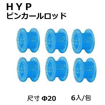 日本製/日本燙髮卷HYP 針圓髮卷Φ20 /6入/俏麗短髮燙髮專用髮卷 質感優 材質輕 耐藥劑