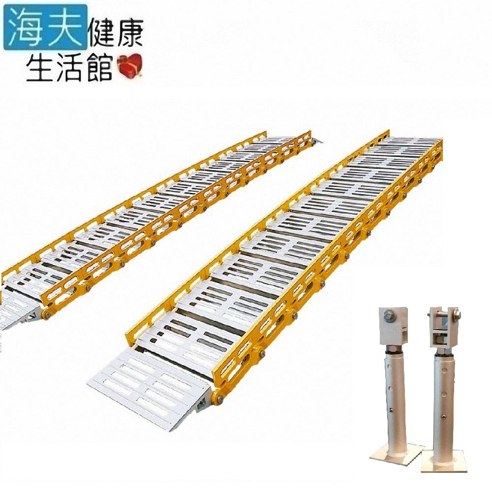 海夫健康生活館 斜坡板專家 活動 捲疊軌道式斜坡板 附支撐腳 180CM 一組兩支(R301802)