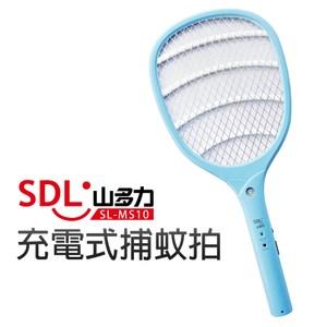 【SDL 山多力】3層防護網充電式捕蚊拍(SL-MS10)
