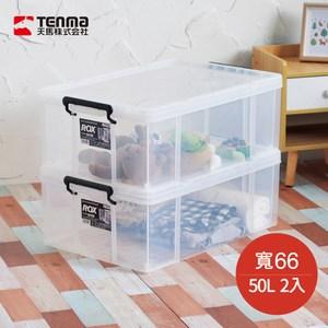【日本天馬】ROX系列66寬可疊式掀蓋整理箱-50L 2入單一規格