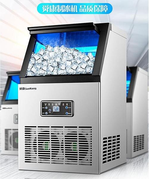 舜康制冰機商用小型110V奶茶店酒店KTV吧臺方冰塊制作機 小山好物