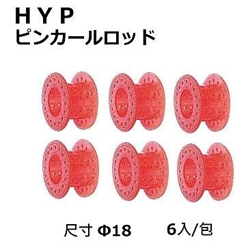 日本製/日本燙髮卷HYP 針圓髮卷Φ18 /6入/俏麗短髮燙髮專用髮卷 質感優 材質輕 耐藥劑