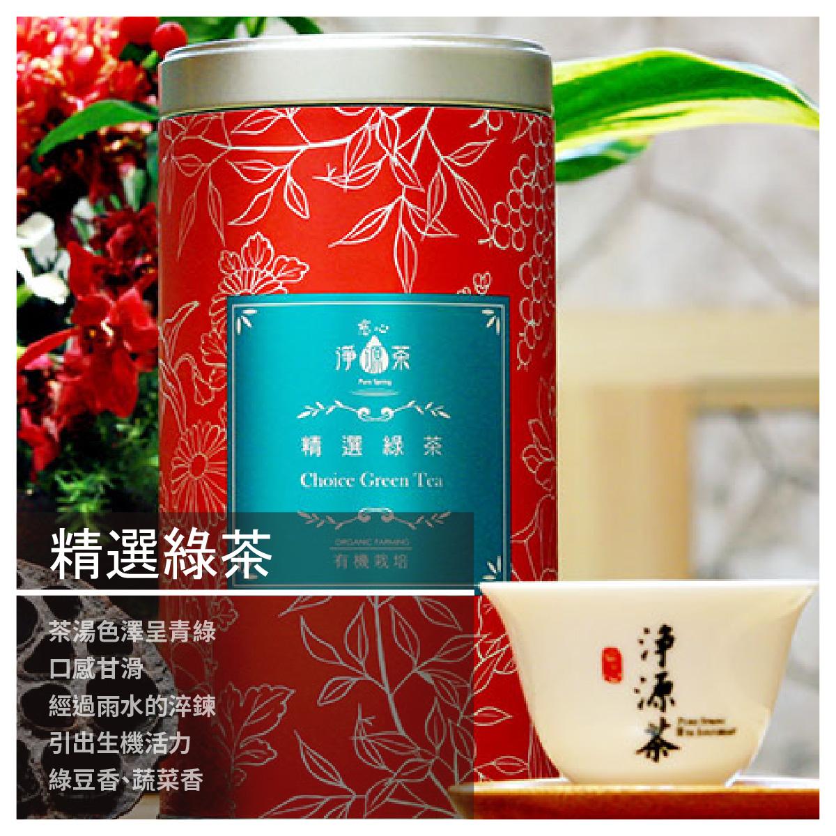 【慈心淨源茶】有機(轉型期)精選綠茶/罐