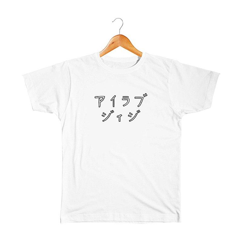 I love grandpa T恤