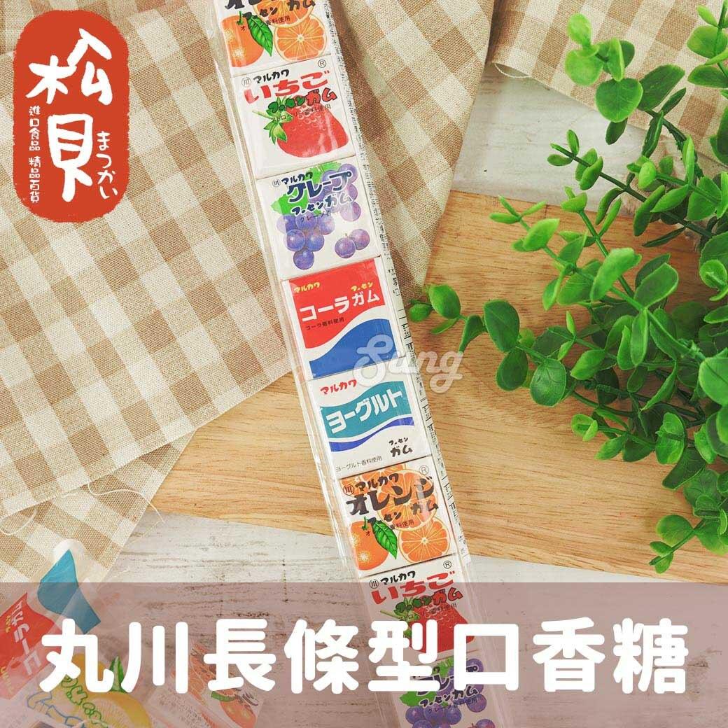 《松貝》丸川長條型口香糖70g【4902747107195】ce6