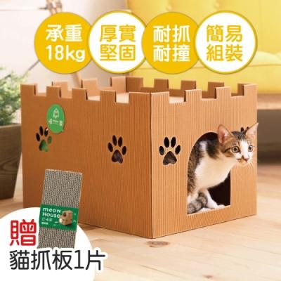 喵屋-城堡貓屋 耐抓耐磨耐重 (加贈貓抓板1入)
