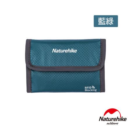 Naturehike 諾然多功能RFID防盜刷旅行證件收納包 藍綠