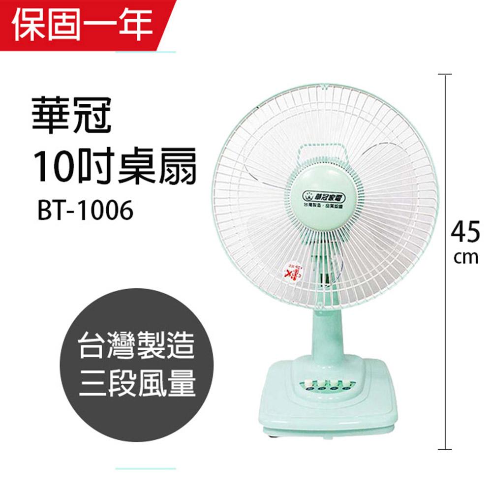 【華冠】MIT台灣製造 10吋輕巧電風扇(顏色隨機) BT-1006