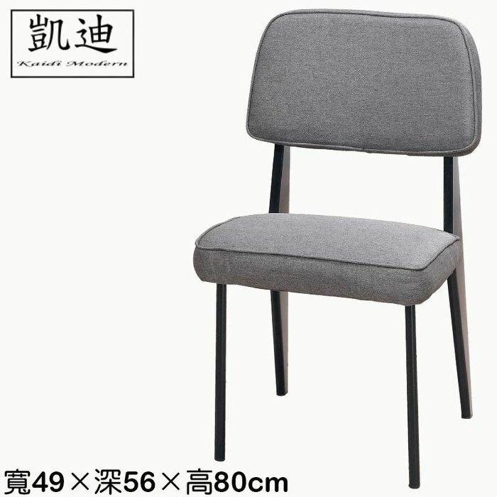 【凱迪家具】Q25-A414-05格瑞斯灰布餐椅/桃園以北市區滿五千元免運費/可刷卡