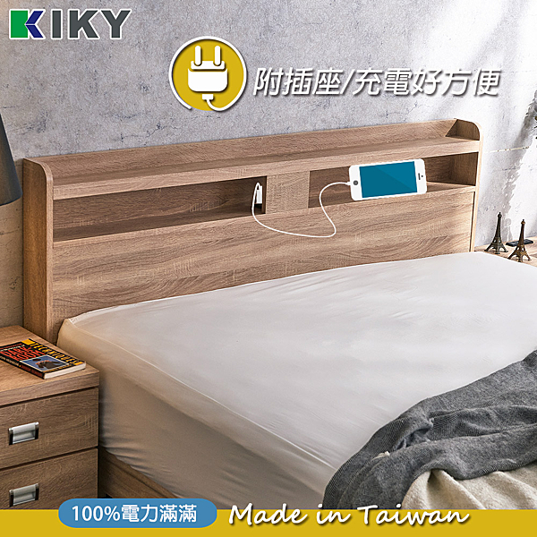 【床頭片】標準雙人5尺 芈月 直立型床片 附插座 可收納型 (不含床底) KIKY-宮廷系列