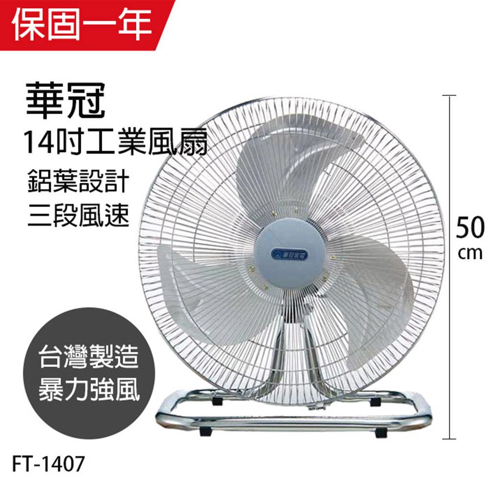 【華冠】MIT 台灣製14吋鋁葉工業桌扇/涼風扇/電風扇FT-1407
