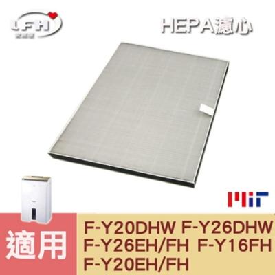 LFH HEPA除濕機濾網 適用:Panasonic國際牌 F-Y20DHW/26DHW/20EH