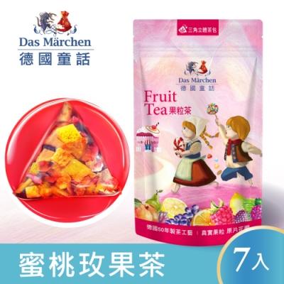 德國童話 蜜桃玫果水果茶茶包(7入/袋)