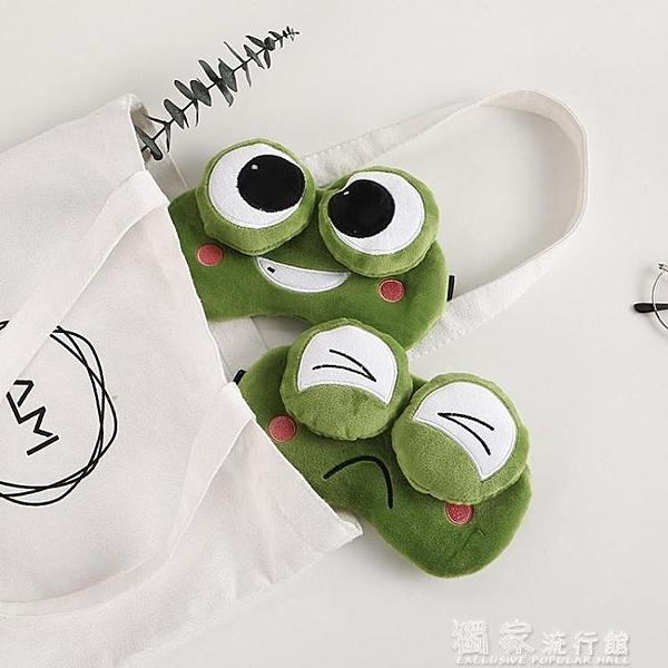 遮光眼罩可愛搞怪錶情眼罩睡眠遮光透氣毛絨冰熱敷眼罩午休遊戲學生可調 獨家流行館